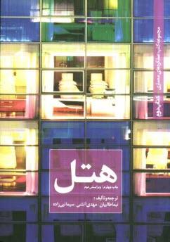www.payane.ir - هتل