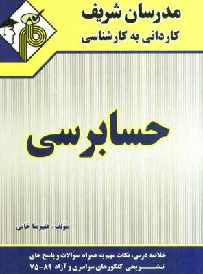 www.payane.ir - حسابرسي