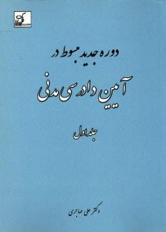 www.payane.ir - مبسوط در آيين دادرسي مدني
