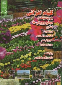 www.payane.ir - گياهافزايي (ازدياد نباتات): مباني و روشها