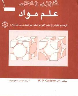 www.payane.ir - تئوري و عملي علم مواد (ترجمه و اقتباس از كتاب لاتين بر اساس سرفصل درس علم مواد)