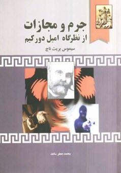 www.payane.ir - جرم و مجازات از ديدگاه اميل دوركيم