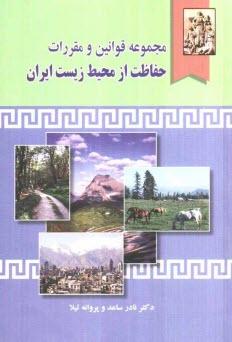 www.payane.ir - مجموعه قوانين و مقررات حفاظت از محيط زيست ايران (تنقيح شده و همراه با دستهبندي موضوعي)