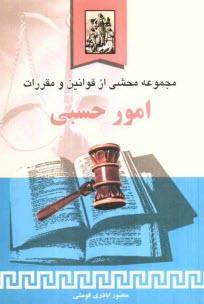 www.payane.ir - مجموعه محشي از قوانين و مقررات امور حسبي