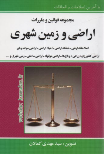 www.payane.ir - مجموعه قوانين و مقررات اراضي و زمين شهري