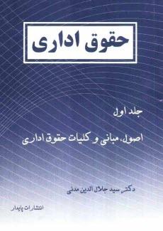 www.payane.ir - حقوق اداري: اصول، مباني و كليات حقوق اداري