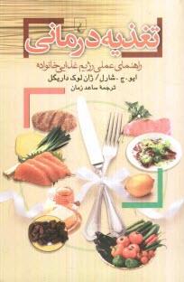 www.payane.ir - تغذيهدرماني (راهنماي عملي رژيم غذايي خانواده)