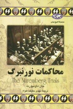 www.payane.ir - محاكمات نورنبرگ