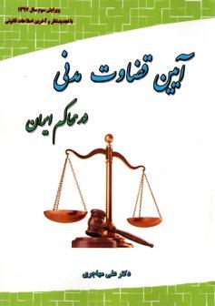 www.payane.ir - آيين قضاوت مدني در محاكم ايران