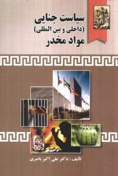 www.payane.ir - سياست جنايي (داخلي و بينالمللي) مواد مخدر