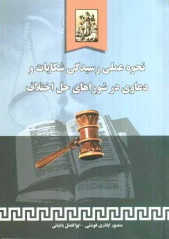 www.payane.ir - نحوه عملي رسيدگي شكايات و دعاوي در شوراي حل اختلاف