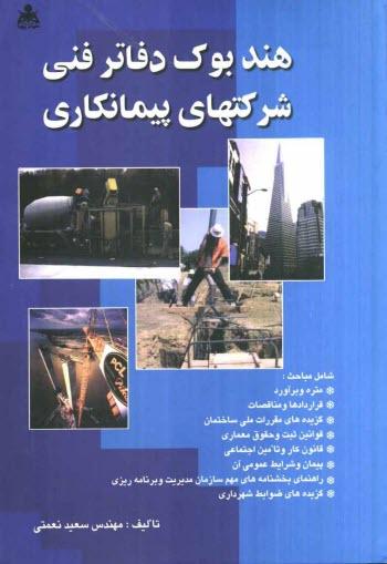 www.payane.ir - هندبوك دفاتر فني: شركتهاي پيمانكاري