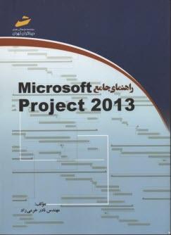 www.payane.ir - راهنماي جامع Microsoft Project 2007