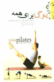 www.payane.ir - يوگا براي همه: