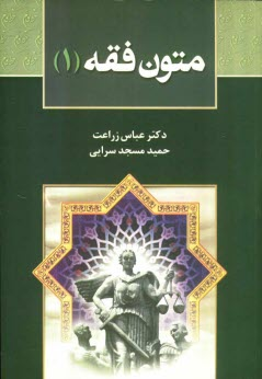 www.payane.ir - متون فقه (1): براي دانشجويان رشته حقوق، رشته فقه و مباني حقوق اسلامي