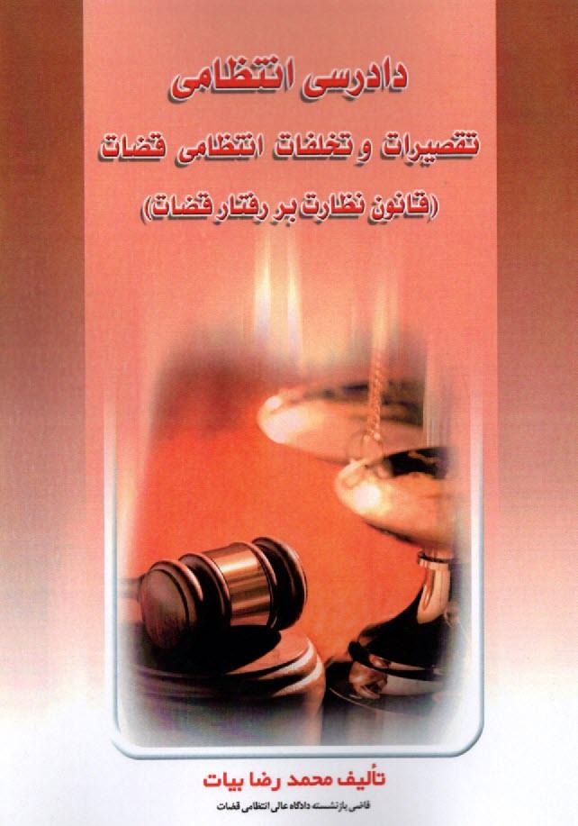 www.payane.ir - دادرسي انتظامي و تقصيرات انتظامي قضات