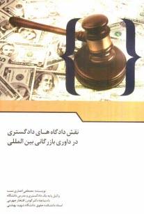 www.payane.ir - نقش دادگاههاي دادگستري در داوري بازرگاني بينالمللي