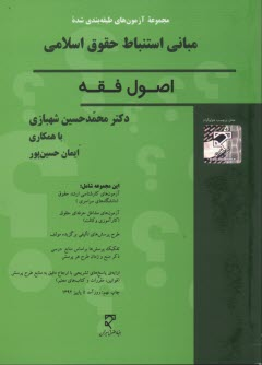 www.payane.ir - مجموعه سوالات طبقهبندي شده اصول فقه