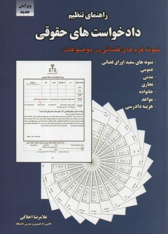 www.payane.ir - راهنماي تنظيم دادخواستهاي حقوقي (با تجديدنظر و تغييرات كل و اضافات)