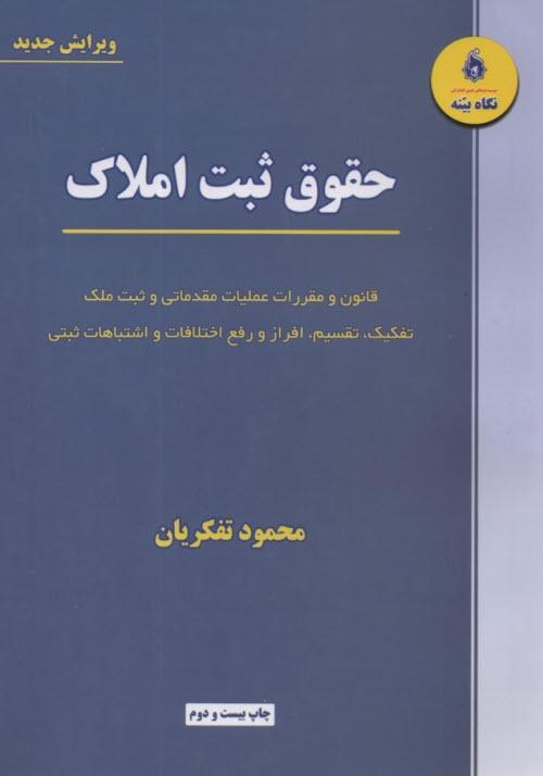 www.payane.ir - حقوق ثبت املاك: قانون و مقررات عمليات مقدماتي و ثبت ملك