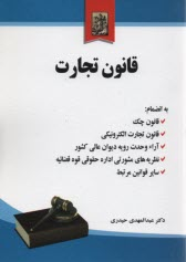 www.payane.ir - قانون تجارت به همراه آراء ديوان عالي كشور و نظرات اداره حقوقي