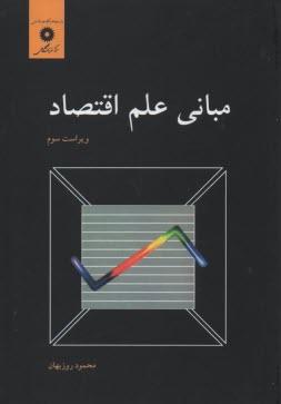 www.payane.ir - مباني علم اقتصاد