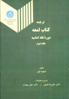 www.payane.ir - ترجمه كتاب لمعه مشتمل بر: معاملات، احوال شخصيه، حدود، قصاص، ديات