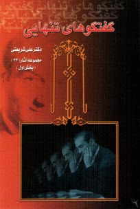 www.payane.ir - گفتگوهاي تنهايي
