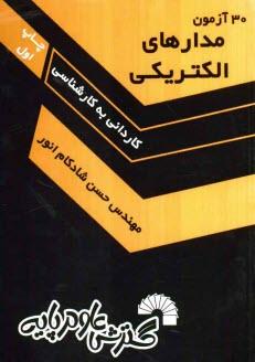 www.payane.ir - 30 آزمون مدارهاي الكتريكي ويژه: كارداني به كارشناسي