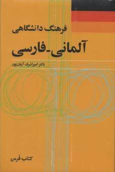 www.payane.ir - فرهنگ دانشگاهي آلماني - فارسي