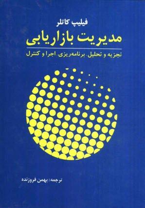 www.payane.ir - مديريت بازاريابي