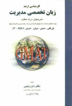 www.payane.ir - زبان تخصصي مديريت: تمرينهاي درك مطلب (GMAT): بانضمام سوالات زبان سال 83 و كليد آن