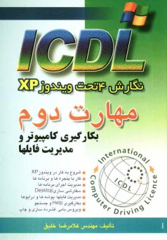 www.payane.ir - مهارت دوم ICDL: نگارش 4 تحت ويندوز XP: بكارگيري كامپيوتر و مديريت فايلها