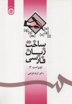 www.payane.ir - ساخت زبان فارسي