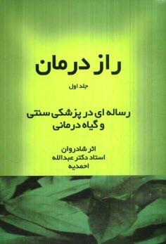 www.payane.ir - راز درمان: رسالهاي در پزشكي سنتي و گياهدرماني