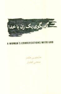 www.payane.ir - گفتگوي يك زن با خدا