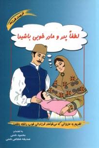 www.payane.ir - لطفا پدر و مادر خوبي باشيد!