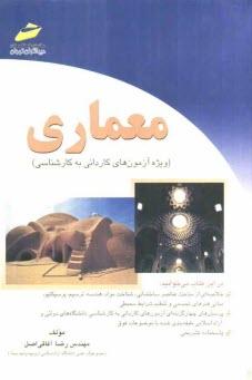 www.payane.ir - معماري (ويژه آزمونهاي كارداني به كارشناسي)