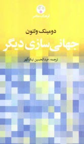 www.payane.ir - جهانيسازي ديگر با كتابشناسي و نمايه موضوعي