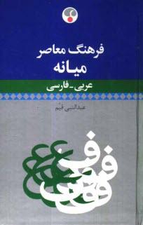 www.payane.ir - فرهنگ معاصر ميانه عربي- فارسي