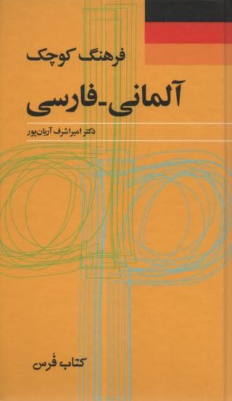 www.payane.ir - فرهنگ كوچك آلماني - فارسي