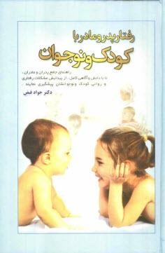 www.payane.ir - رفتار پدر و مادر با كودك و نوجوان: (دانستنيهاي لازم براي پدران و مادران)