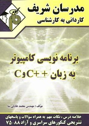 www.payane.ir - برنامهنويسي كامپيوتر به زبان C و ++C