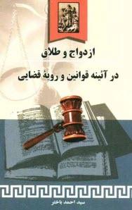 www.payane.ir - ازدواج و طلاق در آئينه قوانين و رويه قضائي به همراه آئيننامه (جديد) احوال شخصيه زرتشتيان ايران