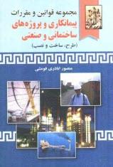 www.payane.ir - مجموعه قوانين و مقررات پيمانكاري و پروژههاي ساختماني و صنعتي (طرح، ساخت و نصب)