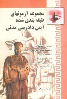 www.payane.ir - مجموعه آزمونهاي طبقهبندي شده آئين دادرسي مدني: از سال 1377 تا 1387 شامل (دورههاي كارشناسي ارشد سراسري و آزاد، ...)