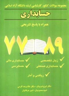 www.payane.ir - مجموعه سوالات كنكور كارشناسي ارشد دانشگاه آزاد اسلامي: حسابداري: همراه با پاسخ تشريحي 89 - 77