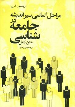 www.payane.ir - مراحل اساسي سير انديشه در جامعهشناسي (متن بازبيني شده)