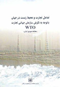 www.payane.ir - تعامل تجارت و محيط زيست در جهان با توجه به نگرش سازمان جهاني تجارت