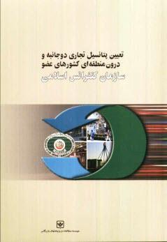 www.payane.ir - تعيين پتانسيل تجاري دوجانبه و درونمنطقهاي كشورهاي عضو سازمان كنفرانس اسلامي